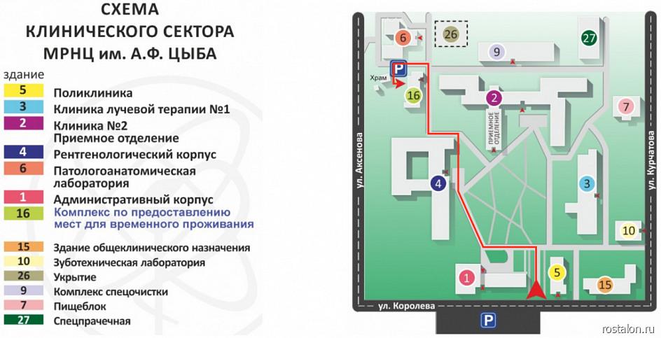 Гостиница Обнинска рядом с радиологическим центром МРНЦ